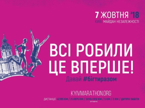 Wizz Air Kyiv City Marathon 2018